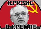 Crisis in the Kremlin