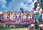 Koihime Enbu: +2 трейнер