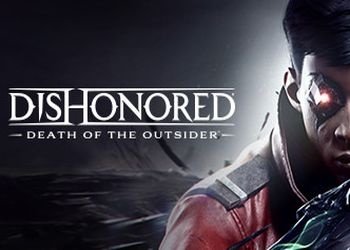 Dishonored: Death of the Outsider. Чужой против Терминатора