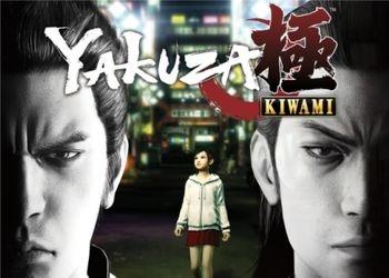 [Месяц Итогов Года] Yakuza Kiwami — Zero. Полный ноль заголовков