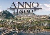 Anno 1800: +1 трейнер