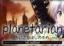 planetarian HD