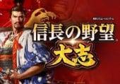Nobunaga's Ambition: Taishi: +22 трейнер