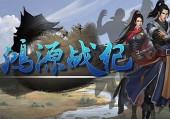 Tales of Hongyuan