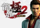 Yakuza: Kiwami 2: Видеообзор