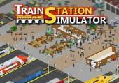 Train Station Simulator: +1 трейнер