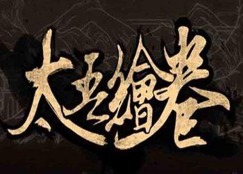 Scroll Of Taiwu, The