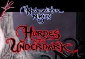 Коды к игре Neverwinter Nights: Hordes of the Underdark