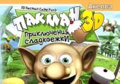 3D PacMan: Cake Fury (PacQuest 3D)