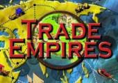 Trade Empires: Советы и тактика