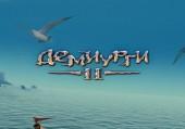 Демиурги 2