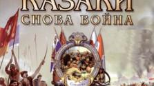 казаки: снова война