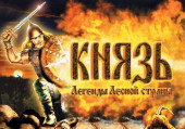 Konung: Legends of the North