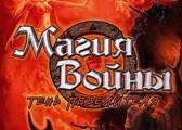 Обзор игры Магия Войны: Тень Повелителя