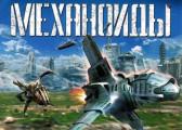 Обзор игры Механоиды