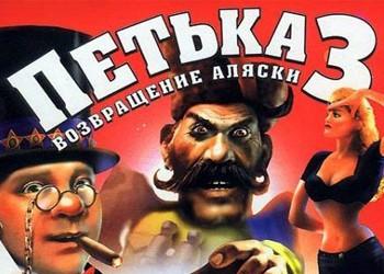 Прохождение На Игру Петька И Василий Иванович Игры
