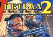 Петька и Василий Иванович 2: Судный День: Прохождение