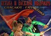 Петька и Василий Иванович Спасают Галактику: Прохождение