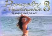Рандеву с Незнакомкой 3: Курортный Роман: Прохождение