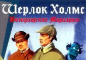 Шерлок Холмс: Возвращение Мориарти: Прохождение