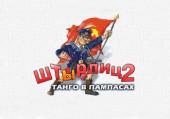 Штырлиц 2: Танго в Пампасах: Прохождение