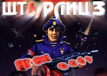Штырлиц 3: Агент СССР