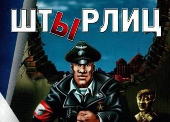 "Штырлиц: Операция ""Бюст"""