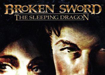Сломанный меч 3: Спящий дракон
