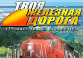 Ultimate Trainz Collection