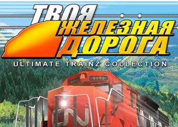 Скачать игры железная дорога через торрент бесплатно на компьютер фото 123-781