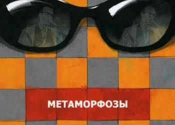 Metamorphs
