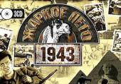 Weird Wars: The Unknown Episode of World War II