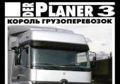 Der Planer 3: Король Грузоперевозок
