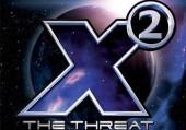 X2. Угроза