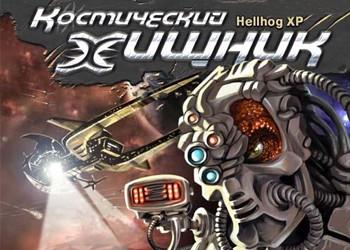 Hellhog XP