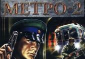 Метро-2: Обзор