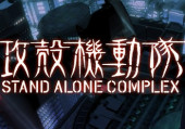 Ghost in the Shell: Stand Alone Complex (2004)