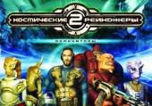 Космические Рейнджеры 2: Доминаторы: советы и тактика