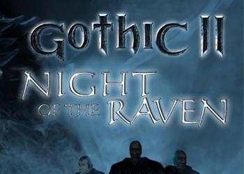 Готика 2: Ночь Ворона