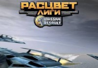 Патч к игре Massive Assault Расцвет Лиги.