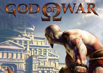 God of War. Тираны не пройдут! Эпический марафон по культовой серии