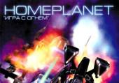 Homeplanet: Игра с огнем