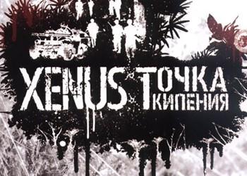 Xenus. Точка кипения