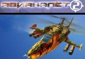 AirStrike 2