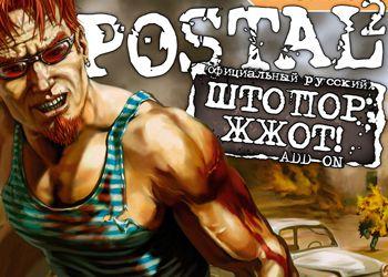 Postal 2: Штопор Жж0т!
