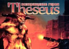 Theseus: Возвращение Героя