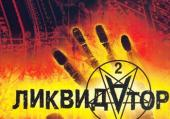 Liquidator: Welcome to Hell