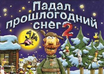 Прохождение игры падал прошлогодний снег-2