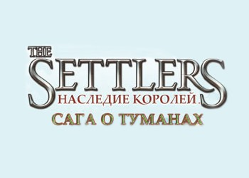 Settlers: Heritage of Kings - Nebula Realm, The