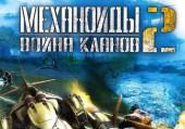 Механоиды 2: Война кланов: Обзор